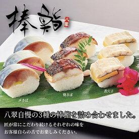 【CAS冷凍】棒鮨3本セット〆さば寿司(金華さば)× 1本焼鯖棒鮨       ×1本穴子棒鮨       ×1本(鯖寿司 棒寿司 冷凍寿司)