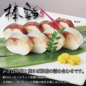 【CAS冷凍】棒鮨3本セット 〆さば棒鮨(金華さば)×2本焼鯖棒鮨       ×1本(鯖寿司 棒寿司 冷凍寿司)