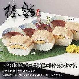 【CAS冷凍】棒鮨2本セット〆さば寿司(金華さば)× 1本穴子棒鮨       ×1本(鯖寿司 棒寿司 冷凍寿司)