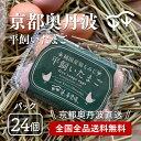 蓮ヶ峯農場の平飼いたまご24個入り オーガニック 有機  平飼い卵 自家配合 非遺伝子組み換え飼料 京都