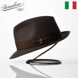 Borsalino ブランド 中折れハット フェルト帽 メンズ 紳士 秋 冬 ラビットファー フォーマル カジュアル ビジネス おしゃれ ギフト プレゼント 送料無料 あす楽 イタリア製 ボルサリーノ Charlait Rasato(シャルレイ ラザート) 111160 Brown