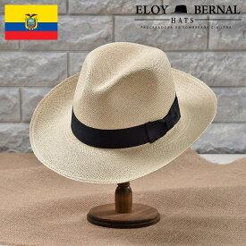 帽子 パナマハット ハット メンズ レディース 男性 女性 中折れハット フェドラハット パナマ帽 ストローハット 麦わら帽子 手編み 大きいサイズ ギフト ELOY BERNAL エロイ ベルナール ALMA アルマ