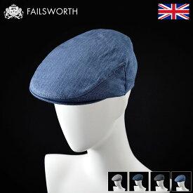 ハンチング メンズ レディース ハンチング帽 帽子 キャップ 春 夏 春夏 リネン 大きいサイズ 55cm 57cm 59cm 61cm failsworth フェイルスワース [シルクミックスキャップ] 紳士帽子 メンズ帽子 あす楽 送料無料