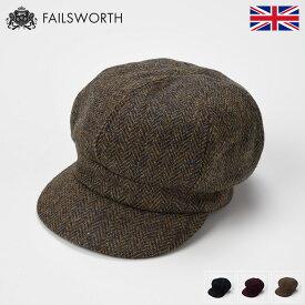 キャスケット メンズ レディース マリンキャップ キャスケット帽 帽子 秋 冬 秋冬 ハリスツイード ツイード 大きいサイズ 英国 イギリス フリーサイズ failsworth [ハリスツイードキャップ] 紳士帽子 メンズ帽子 プレゼント あす楽