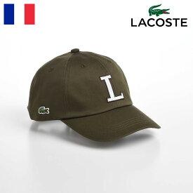 【20%OFFクーポン対象】LACOSTE ロゴキャップ メンズ レディース 帽子 CAP オールシーズン カジュアル シンプル サイズ調整 ユニセックス ギフト プレゼント 送料無料 あす楽 父の日 母の日 ラコステ INITIAL APPLIQUE CAP(イニシャルアップリケキャップ) L1182 カーキ