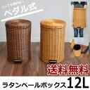 【送料無料】ラタン ゴミ箱12L 籐ペール アジアン オシャレ フタ付き キッチン洗面所 トイレ