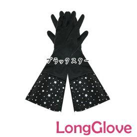 ロンググローブ ブラックスター ゴム手袋│【メール便不可】│かわいいロングゴム手袋