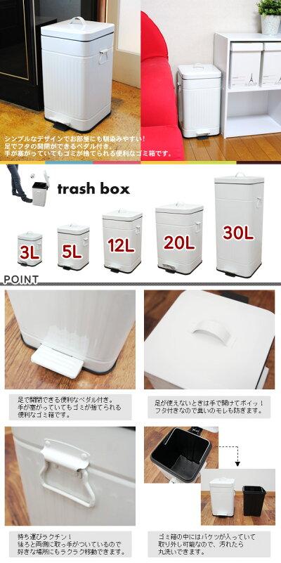 【送料無料】30Lペダル式ペールゴミ箱スクエアホワイト【after1207】【10P10Dec12】