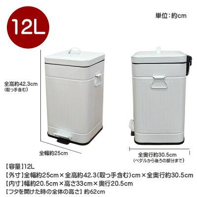 【送料無料】12Lペダル式ペールゴミ箱スクエアホワイト【10P24Aug12】