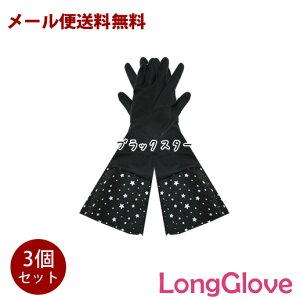 【メール便送料無料】ロンググローブ ブラックスター3個セット ゴム手袋│かわいいロングゴム手袋