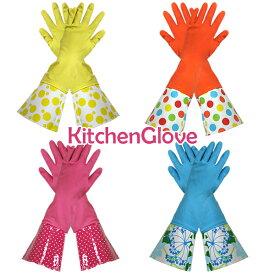【メール便送料無料】ロンググローブ3個セット ゴム手袋│かわいいロングゴム手袋
