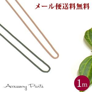 【メール便送料無料】 [PA48] 1m アクセサリーパーツ カラーチェーン 真鍮 ネックレス ペンダント ネイル 素材 材料 ゴールド ハンドメイド パーツ 部品