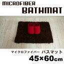 バスマット 45×60cm 速乾性バスマット ふわふわバスマット マイクロファイバーバスマット バスマット バスマット