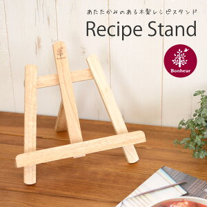 木製レシピスタンド ボヌール ナチュラル 天然木 料理本 レシピ立て タブレットスタンド ブックスタンド 本立て キッチン雑貨