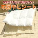 セール中!布団干しシート 1枚入り 収納袋付き│外壁の汚れ、手すりの汚れから布団を守ります!