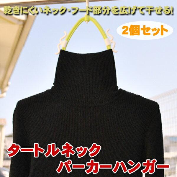 タートルネック・パーカーハンガー 2個セット 洋服ハンガー