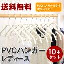 【送料無料】すべらないハンガー PVCハンガー レディース 10本セット│滑らないハンガー 滑らない 洋服ハンガー 万…