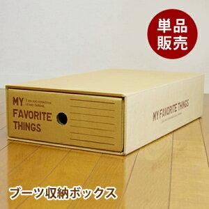 ブーツ 収納ボックス 単品│大切なブーツ、靴をキレイに収納!引き出しタイプなので使いやすい収納BOXです!