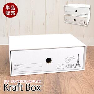 カラーボックス用 引き出しクラフト収納ボックス 単品│収納BOX クラフトボックス 段ボール ダンボール 収納ボックス カラーボックスにぴったり ダンボール ダンボール
