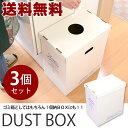 ★2セット以上購入で1個おまけ★【送料無料】ダストボックス 3個セット│段ボールで作るゴミ箱・収納ボックスでも使用可能です