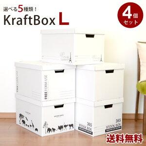 2セット以上購入で1個おまけ【送料無料】クラフトボックスLサイズ 4個入り 収納ケース 収納ボックス 書類収納 押入れ収納 収納ボックス フタ付き おしゃれ 収納BOX ダンボール