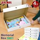 ★2セット以上購入で1個おまけ★◆送料無料◆メモリアルボックス 4個セットダンボールの収納ボックス!子供の思い出…