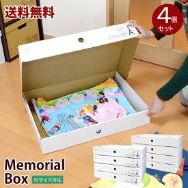 ★2セット以上購入で1個おまけ★ メモリアルボックス 4個セット 収納ボックス 子供の思い出の品・A2サイズも入るクラフトボックス送料無料