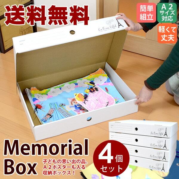★2セット以上購入で1個おまけ★◆送料無料◆メモリアルボックス 4個セットダンボールの収納ボックス!子供の思い出の品・A2サイズも入るクラフトボックス