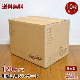 【送料無料】ちょっとかわいいダンボール 引越し用 120サイズ 450×340×340 引越し 引っ越し ダンボール K5 中芯強化型 10枚 日本製 段ボール