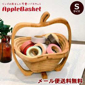 【メール便送料無料】【ラッピング不可】アップルバスケット Sサイズ│りんごの可愛いバンブーバスケット プレゼント