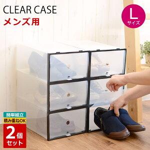 フレーム付き クリアーケースL 2Pセット│メンズシューズ 収納ボックス 半透明 シューズケース シューズボックス 靴 くつ 収納 下駄箱整理 靴 クリア シューズケース シ