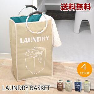 【送料無料】ランドリーバッグ 洗濯物かご 洗濯物カゴ ランドリー収納ボックス バスケット かご ランドリー バスケット 収納 脱衣かご 折りたたみ