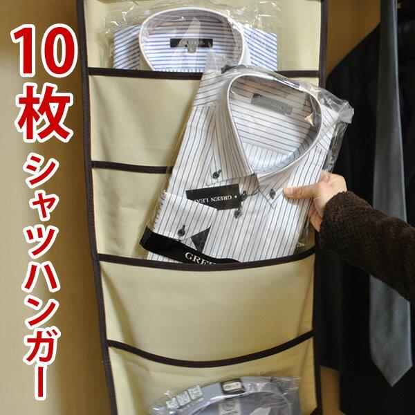 10枚シャツハンガー│両面合わせてシャツが10枚入る