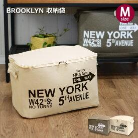 新デザイン ブルックリン 収納袋M 衣類収納 タオル収納 アメリカン 当店オリジナル ニューヨーク 男前 収納ボックス 整理整頓 収納 取っ手付き ふた付き インテリア