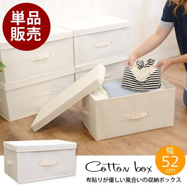 【規格変更しました】コットン収納ボックス 単品(1個)  52 綿収納ボックス ナチュラル BOX 約52×30×26.5cm 収納ケース 収納ボックス フタ付き 押入れ収納 収納ボックス 衣類収納 衣替え 整理整頓 収納