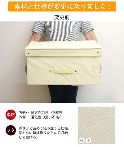 送料無料!激安!5個セット特大サイズ不織布収納ボックスサイズ52×30×26.5cmクリーム1014PUP10
