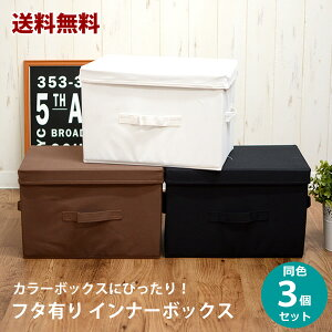 【新商品】【送料無料】ZA64 フタ有り カラーボックス インナーボックス 同色3個セット 整理整頓 お片づけ 収納BOX 収納ボックス 小物収納 ストックボックス 折りたたみ
