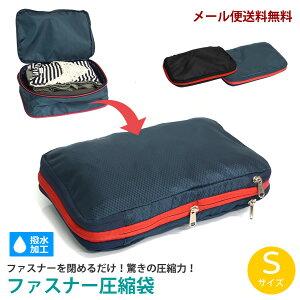【新商品】【メール便送料無料】ZA66 ファスナー圧縮袋 S [NE] 旅行用 圧縮バッグ 収納バッグ スーツケース トラベルポーチ 衣類収納