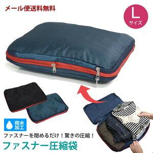 【新商品】【メール便送料無料】ZA68 ファスナー圧縮袋 L [NE] 旅行用 圧縮バッグ 収納バッグ スーツケース トラベルポーチ 衣類収納