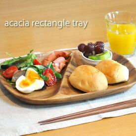 アカシアレクタングルトレー 2仕切り付 プレート 食器 木製 北欧 おしゃれ トレー トレイ 皿 カトラリー ウッド カフェ 天然木 割れにくい キッズ 出産祝い お食い初め