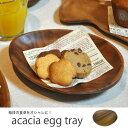 アカシアエッグ型トレー プレート 食器 木製 北欧 おしゃれ トレー トレイ 皿 カトラリー ウッド カフェ …
