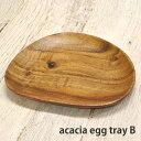 アカシアエッグ型トレーB│木製 北欧 ナチュラル プレート