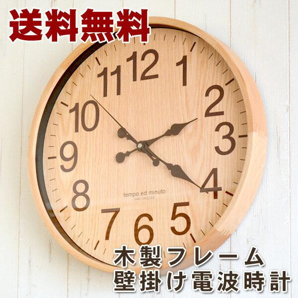 規格変更【送料無料】木製フレーム 電波壁掛け時計 15インチ 9018-2掛け時計 時計 掛時計 壁掛け 電波 電波時計 壁掛け時計 おしゃれ 木製電波掛け時計