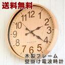 規格変更【送料無料】木製フレーム 電波壁掛け時計 15インチ 9018-2掛け時計 時計 掛時計 壁掛け 電波 電波時計 壁…