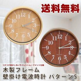 【送料無料】木製フレーム 電波掛け時計 パターン5│掛け時計 時計電波時計 壁掛け時計 おしゃれ 木製電波掛け時計 スムース電波掛け時計