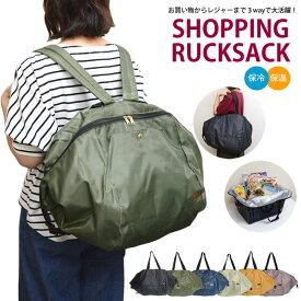 【新商品】【メール便送料無料】GR30 保冷ショッピングリュック 3way 保冷バッグ トートバッグ 買い物 ショッピングバッグ エコバッグ レジカゴバッグ アウトドア レジャー