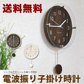 【送料無料】電波掛け時計 振り子 WP99855 壁掛け 電波時計 壁掛け時計│掛け時計