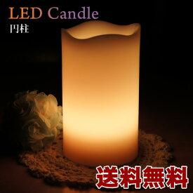 【送料無料】LED キャンドル ライト 円柱│フレームレス LEDキャンドル リモコン付き 炎のカラーバリエーションが12色 プレゼント/ギフト LEDキャンドルライト