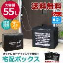 【送料無料】宅配ボックス 55リットル  ワイヤー付き 収納バッグ付き 折りたたみ可能 印鑑ケース付 戸建 一戸建て …