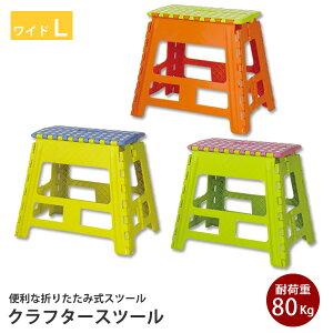 クラフタースツールワイドL 椅子 イス いす 踏み台 折りたたみ 脚立 チェア 子供